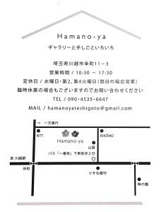 Hamano-ya DM